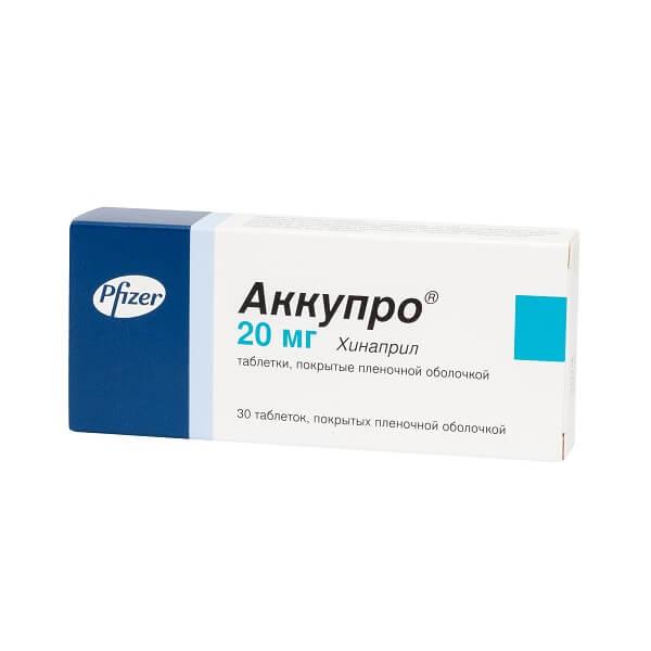 Аккупро таблетки 20мг №30