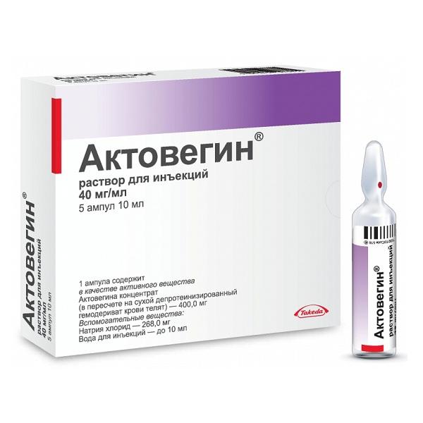 Актовегин (амп. 10мл №5)