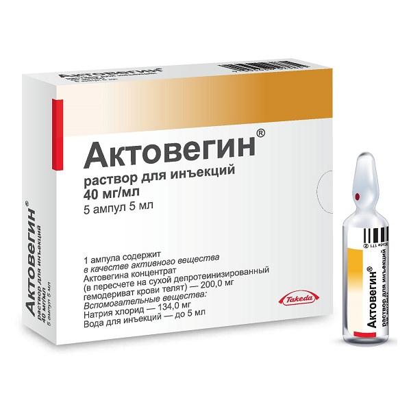 Актовегин (амп. 5мл №5)