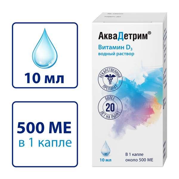 Аквадетрим (Витамин Д3) (15000МЕ/мл фл.10мл)