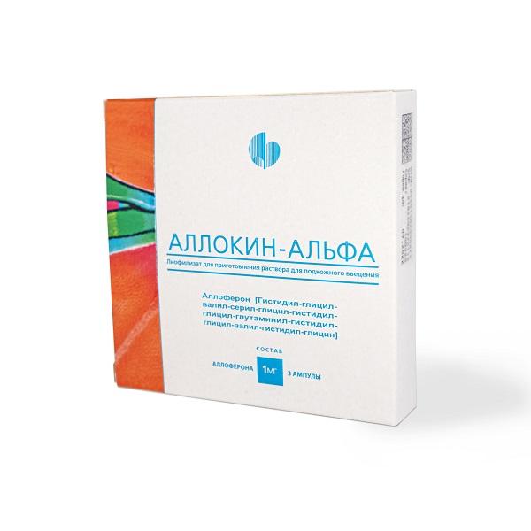 Аллокин-альфа (пор. д/ин. 1мг №3)