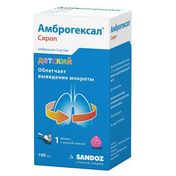 Амброгексал (сироп 3мг/мл 100мл)