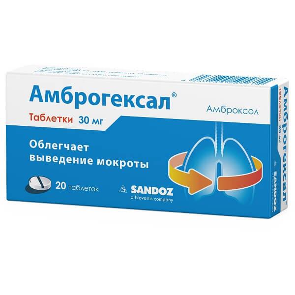 Амброгексал (таб. 30мг №20)