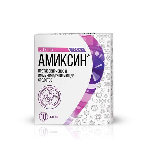 Амиксин таблетки 125мг №10 фото