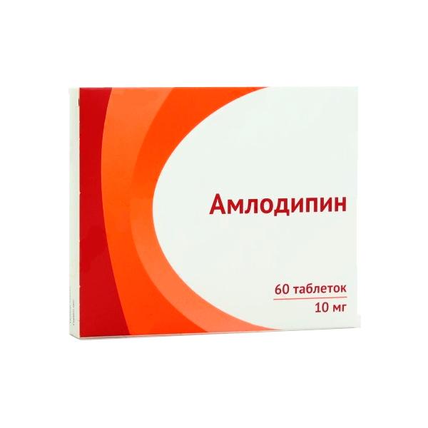 Амлодипин таблетки 10мг №60