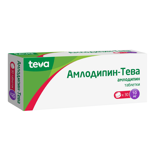 Амлодипин-Тева таблетки 10мг №30