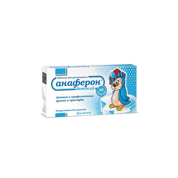 Анаферон таблетки для рассасывания №20 детские