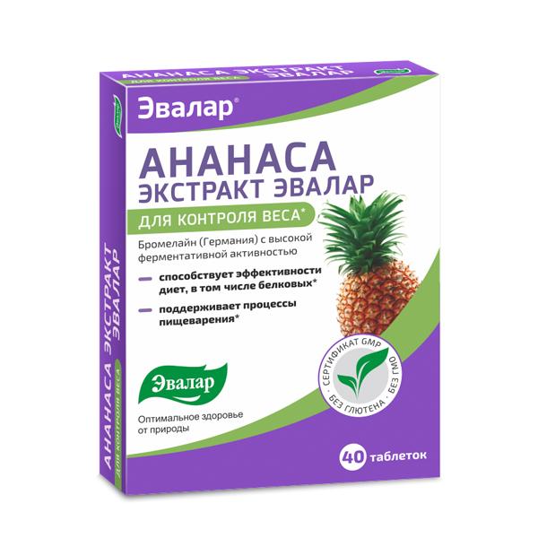Ананаса экстракт таблетки №40