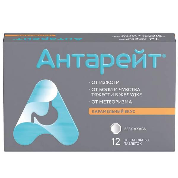Антарейт таблетки жевательные.800/40мг №12