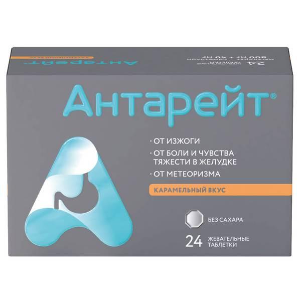 Антарейт таблетки жевательне.800/40мг №24