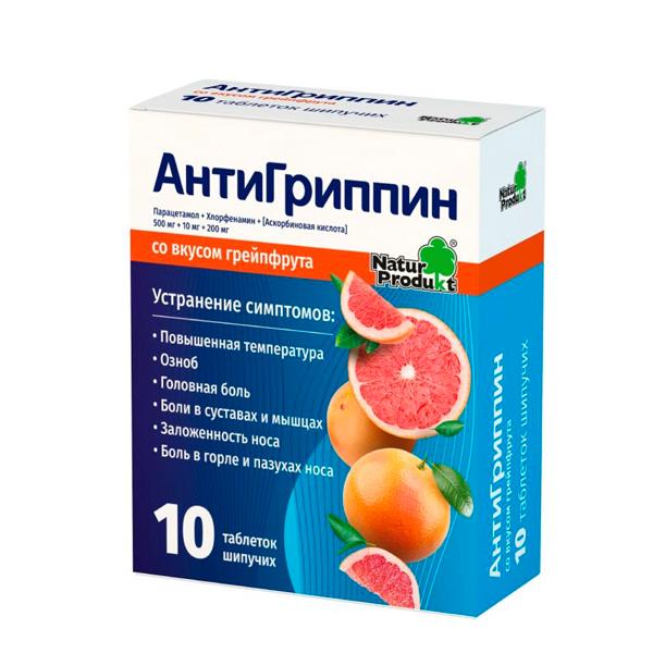 Антигриппин +С таблетки шипучие №10 грейпфрут