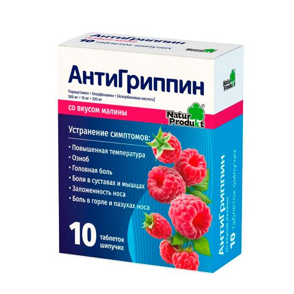 Антигриппин +С таблетки шипучие №10 малина