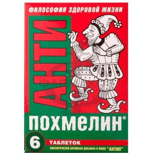 Антипохмелин Антип (таб. 0,5мг №6)