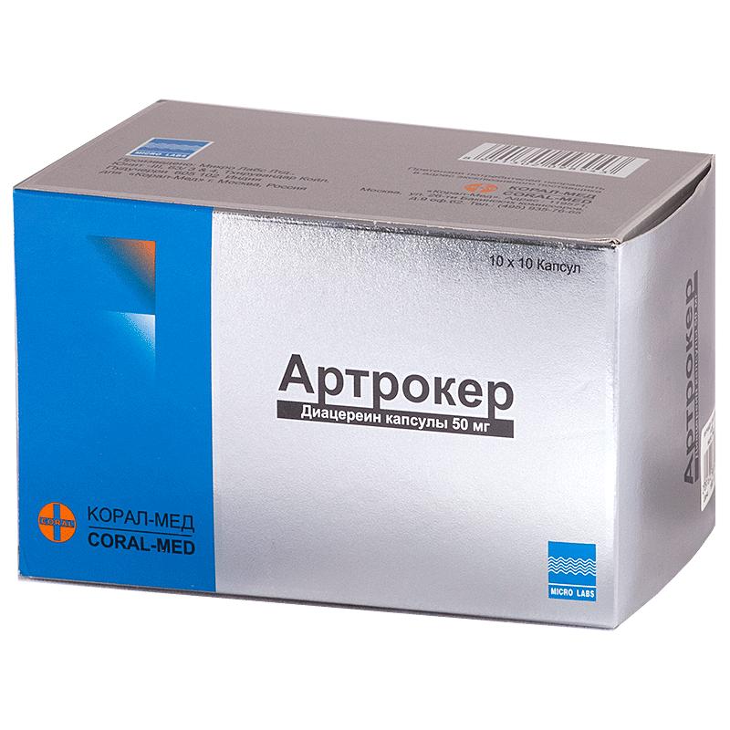 Артрокер капсулы 50мг №100