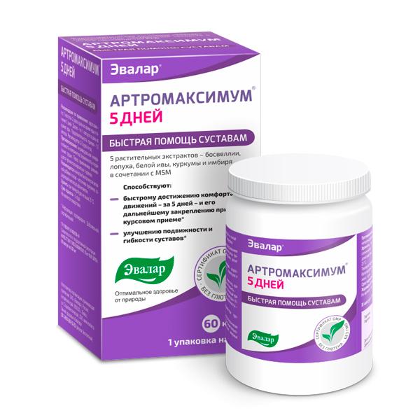 Артромаксимум 5 дней капсулы №60