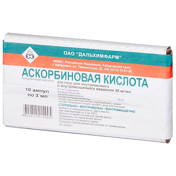 Аскорбиновая кислота (Витамин С) (амп. 5% 2мл №10)