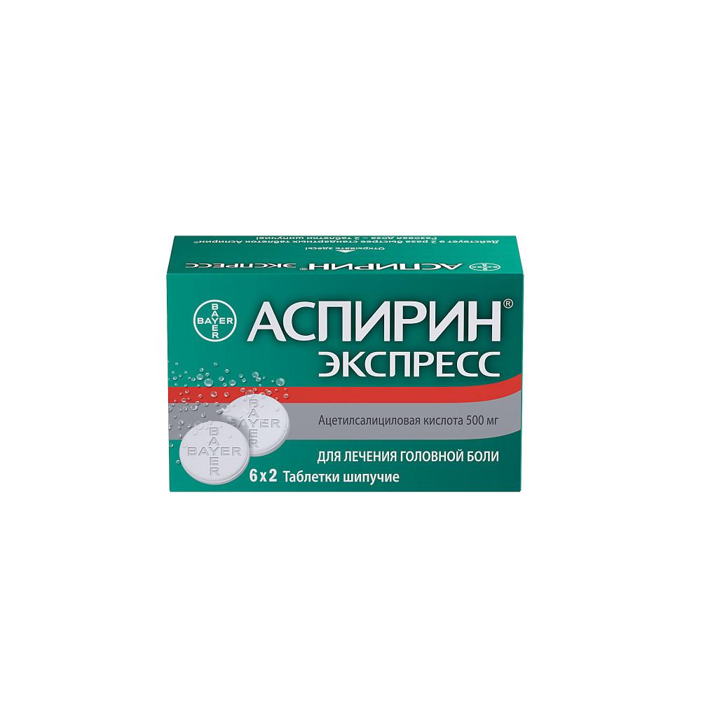 Аспирин Экспресс (таб. шип. 500мг №12)