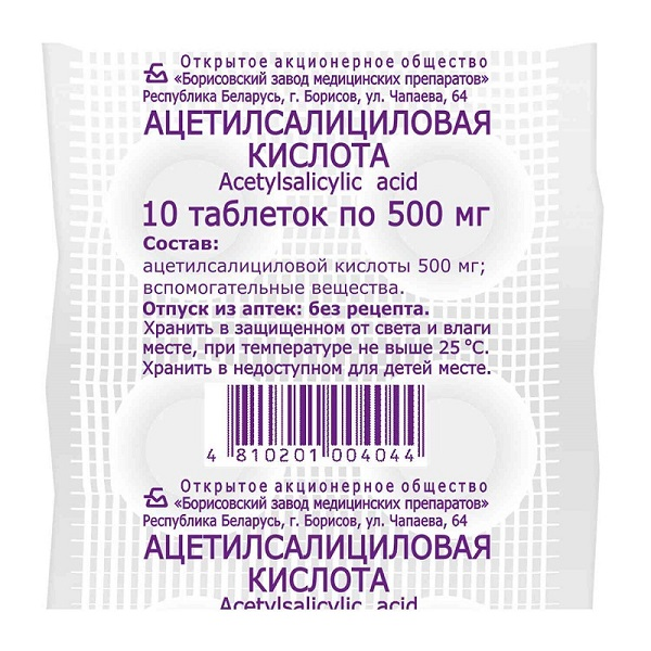Ацетилсалициловая к-та (таб.500мг №10)