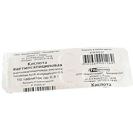 Ацетилсалициловая кислота таблетки 500мг №10