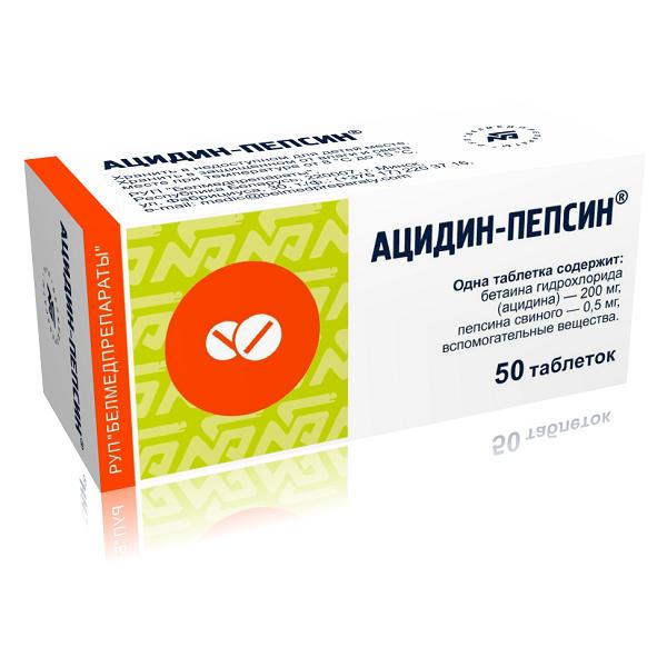 Ацидин-Пепсин (таб. 250мг №50)