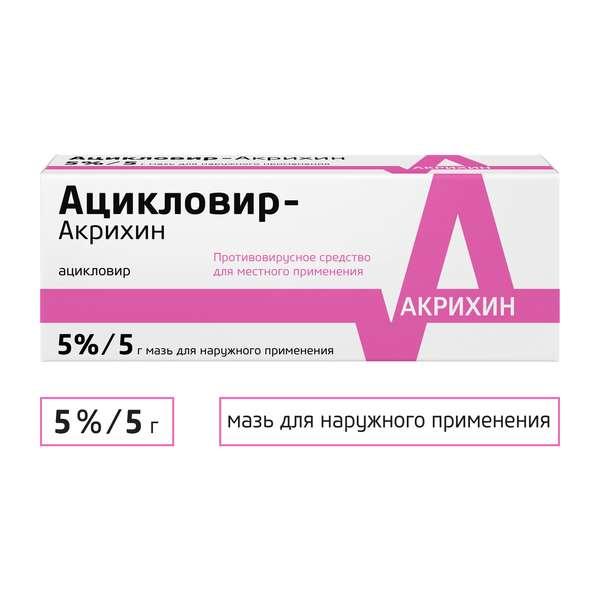 Ацикловир-Акрихин мазь (туба 5% 5г)