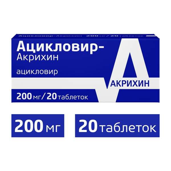Ацикловир-Акрихин таблетки 200мг №20