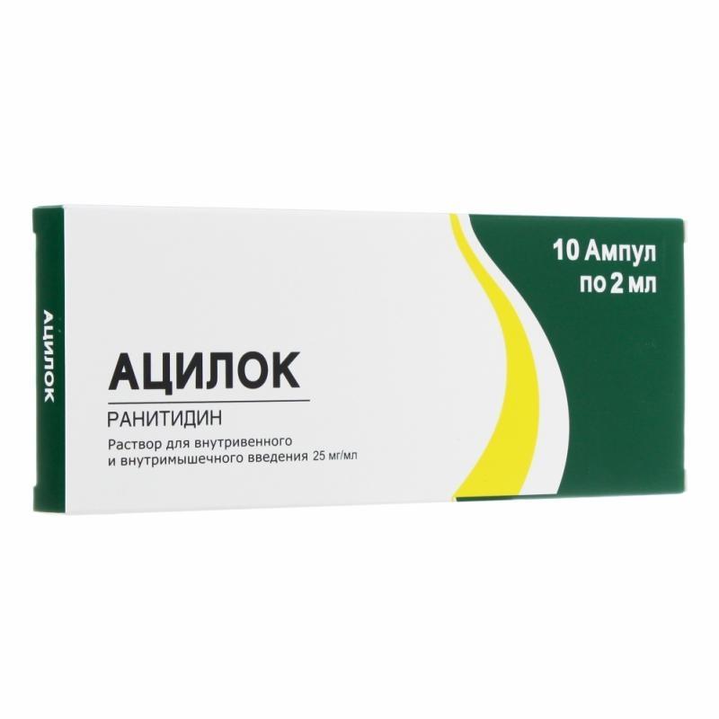 Ацилок (амп. 25мг/мл 2мл N10)