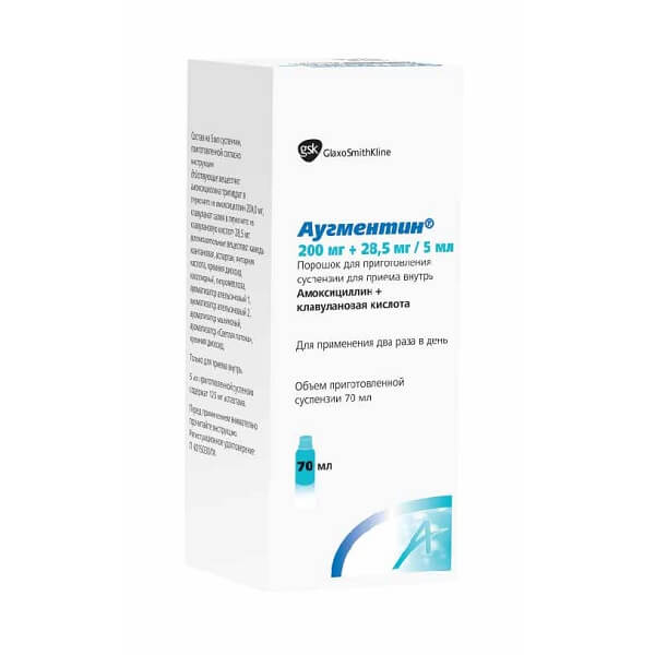 Аугментин порошок для суспензии 200мг+28,5/5мл 70мл