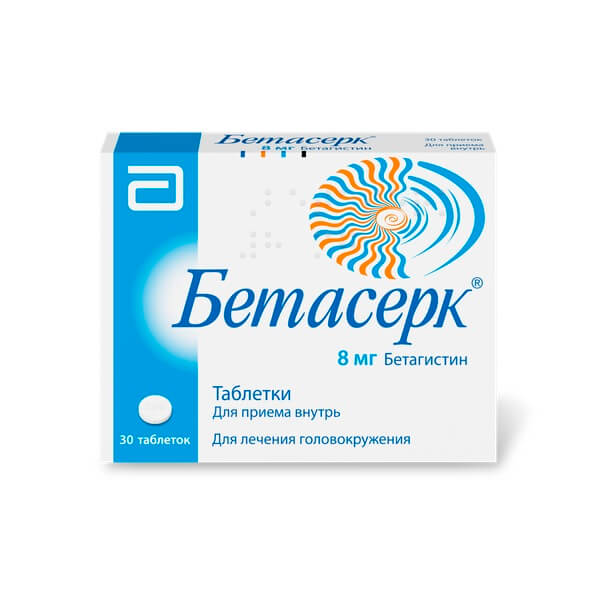 Бетасерк таблетки 8мг №30
