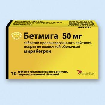 Бетмига таблетки 50мг №10