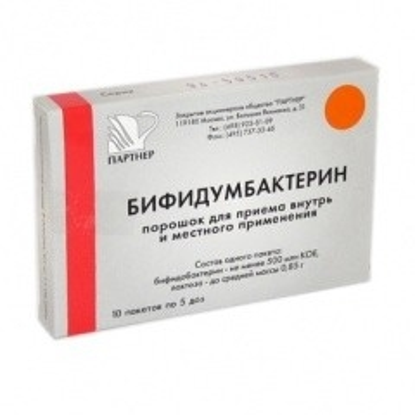 Бифидумбактерин пакетики 5доз №10
