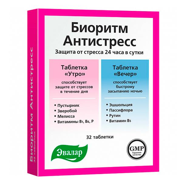 Биоритм антистресс 24  день\ночь №32