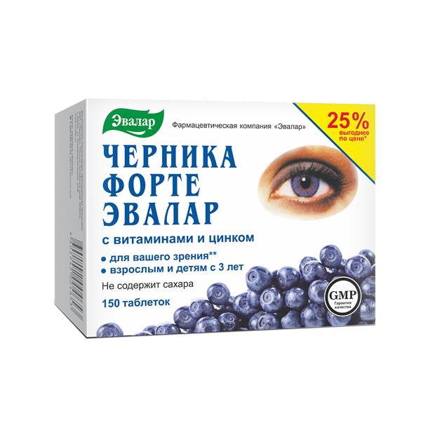 Черника форте таблетки 250мг №150 (с витаминами и Zn)