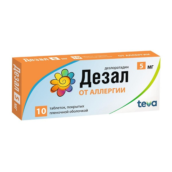 Дезал таблетки 5мг №10
