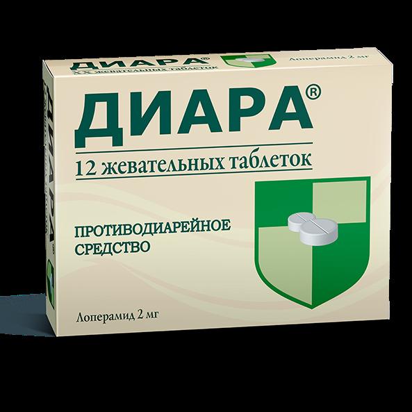 Диара (Лоперамид) таблетки жевательные 2мг №12