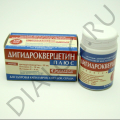 Дигидрокверцетин плюс таблетки 250мг №100