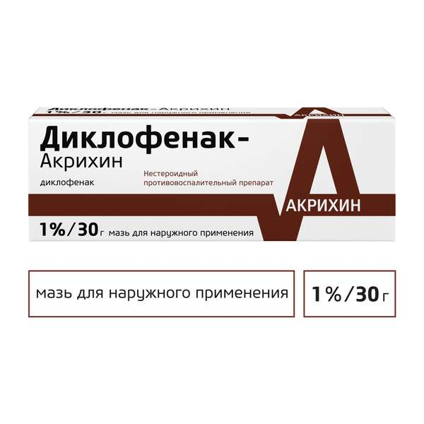 Диклофенак-Акрихин мазь (туба 1% 30г)
