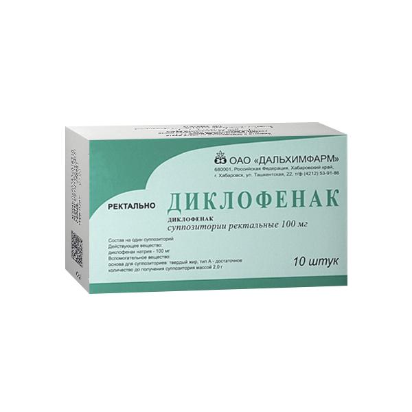 Диклофенак (супп.рект.100мг №10)