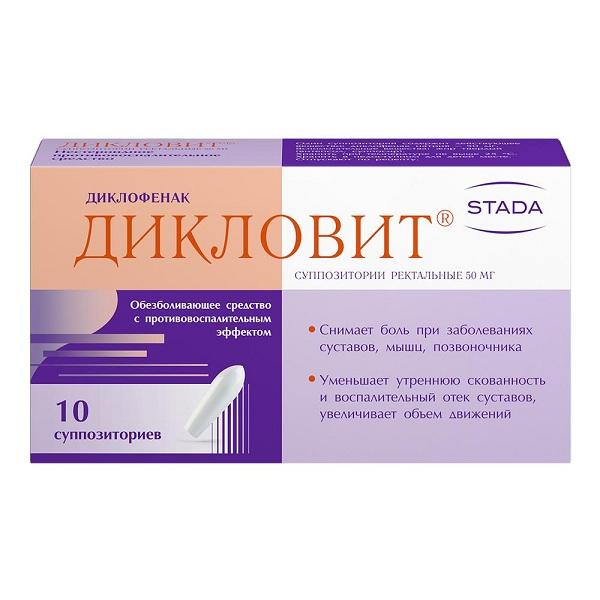 Дикловит суппозитории озитории ректальные 50мг №10