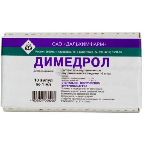 Димедрол (амп. 1% 1мл №10)