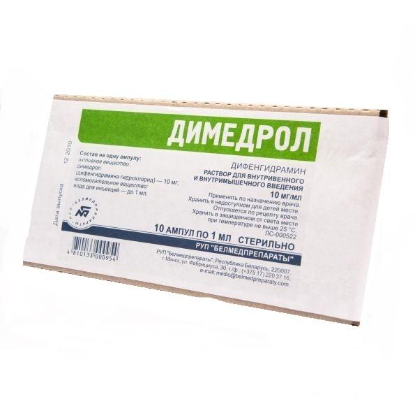 Димедрол (амп. 1% 1мл №10 (5х2))