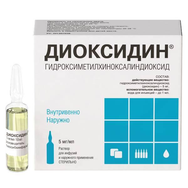 Диоксидин (амп. 0,5% 10мл №10)