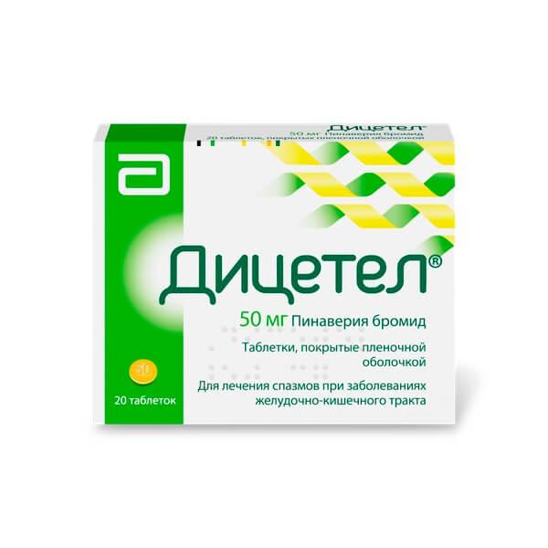 Дицетел таблетки 50мг №20