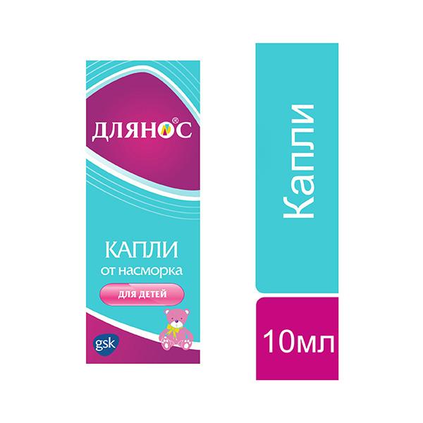 Длянос (капли 0,05% 10мл)