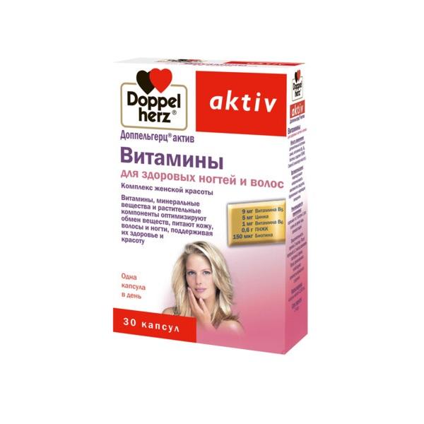 Доппельгерц Актив Витамины для здоровых волос,ногтей капсулы №30