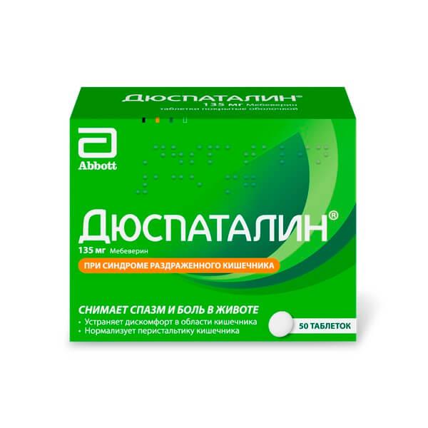 Дюспаталин таблетки 135мг №50