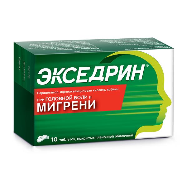 Экседрин (таб.п.пл/об.№10)