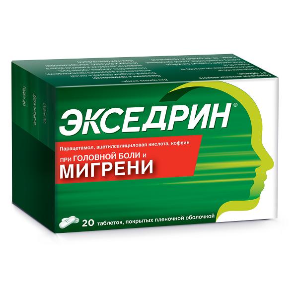 Экседрин (таб.п.пл/об. №20)