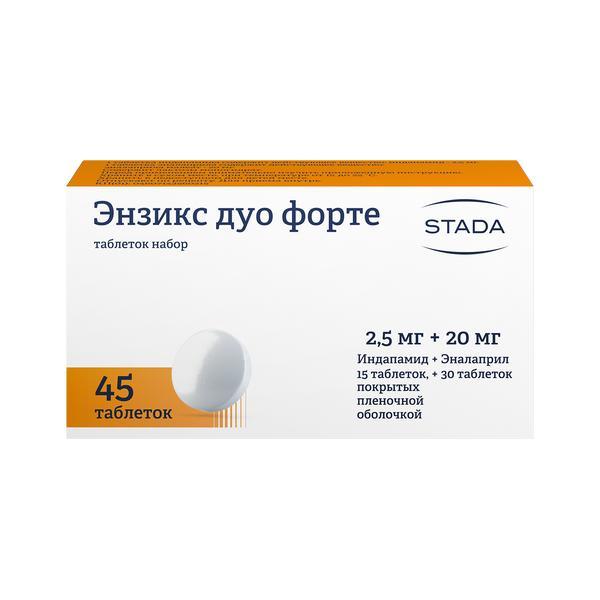 Энзикс ДУО форте (набор таблеток №45)