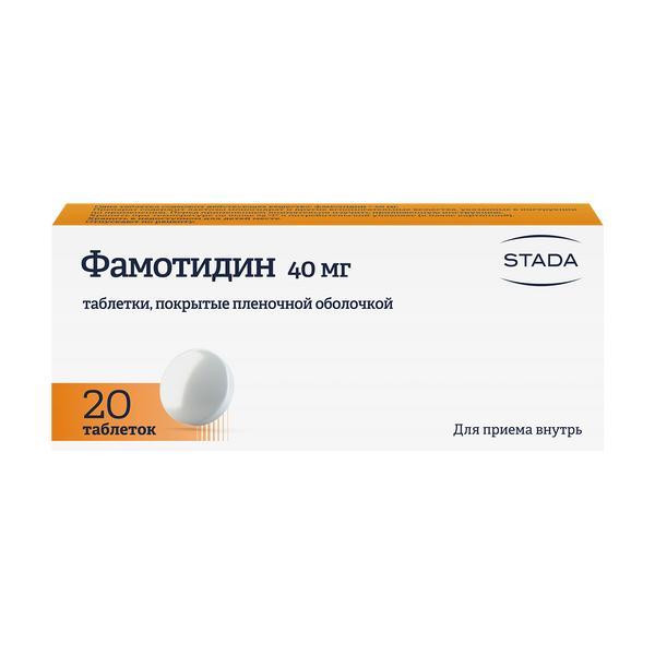 Фамотидин (таб. п/о 40мг №20)